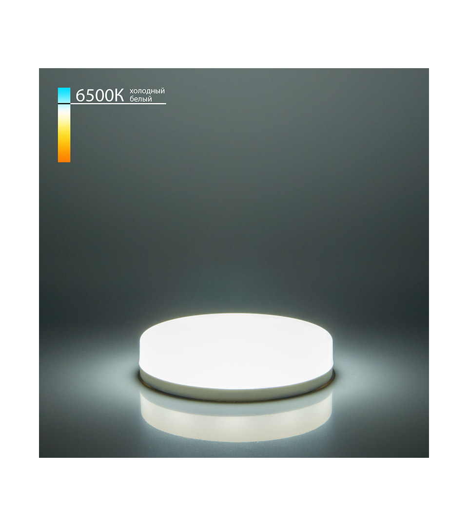 Светодиодная лампа 12W 6500К GX53 1